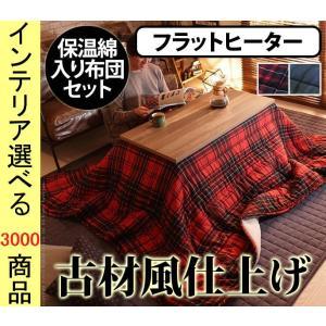 こたつセット テーブル+掛布団 100×50×39.5cm 板壁風 スチール脚 薄掛け チェック柄 ブラウン色 NMI4300007|ginza-luxury