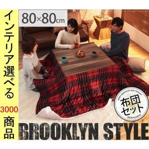 こたつセット テーブル+掛布団 80×80×39.5cm 板壁風 スチール脚 薄掛け チェック柄 ブラウン色 NMI4300013|ginza-luxury