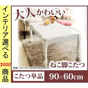 こたつ テーブル 90×60×38.5・43.5cm 姫系 高さ2段階調節可 猫脚 ホワイト色 NMI5000001 ginza-luxury