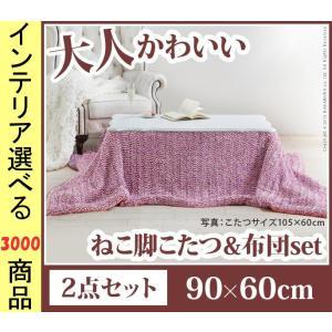 こたつセット テーブル+掛布団 90×60×38.5・43.5cm 姫系 高さ2段階調節可 猫脚 薄掛け ホワイト色 NMI5000003 ginza-luxury