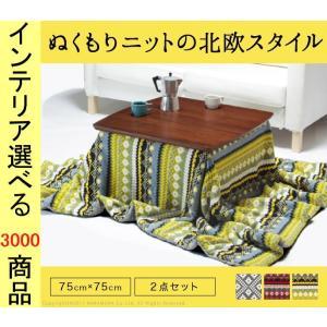 こたつセット テーブル+掛布団 75×75×39.5cm 薄掛け インド柄 ウォールナット・オーク色 NMI5700235|ginza-luxury