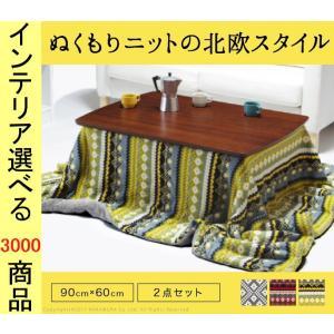 こたつセット テーブル+掛布団 90×60×39.5cm 薄掛け インド柄 ウォールナット・オーク色 NMI5700249|ginza-luxury