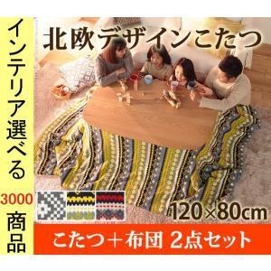 こたつセット テーブル+掛布団 120×80×35・40cm 高さ2段階調節可 薄掛け インド柄 ライトブラウン色 NMI5700471|ginza-luxury