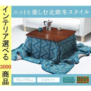 こたつセット テーブル+掛布団 75×75×39.5cm 薄掛け 花柄・クリスマスツリー柄 ウォールナット・オーク色 NMI5700523|ginza-luxury