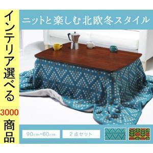 こたつセット テーブル+掛布団 90×60×39.5cm 薄掛け 花柄・クリスマスツリー柄 ウォールナット・オーク色 NMI5700531|ginza-luxury