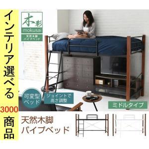 ベッド ロフトベッド 102.5×209×140.5cm ハイタイプ シングル ブラック×ブラウン・...
