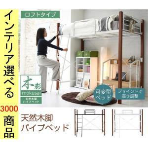 ベッド ロフトベッド 102.5×209×183cm ロフトタイプ シングル ブラック×ブラウン・ホ...