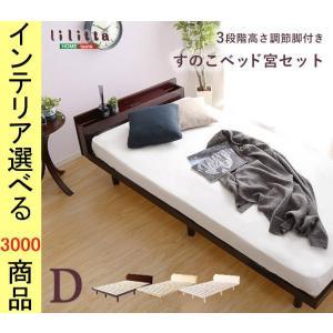 ベッド すのこベッド 140×209×33cm 木製 高さ3段階調節可 棚・コンセント付き フレームのみ ダブル ナチュラル・ホワイトウォッシュ・ブラウン色 HTLPSMP01Dの写真