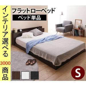 ベッド フロアベッド 105.5×218.5×53.5cm 棚・コンセント付き 床面板張りタイプ フ...