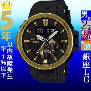 腕時計 メンズ カシオ(CASIO) プロトレック(PRO TREK) タフソーラー 電波 アナデジ ポリウレタンベルト ブラック/ブラック×ゴールド色 PRW-7000V-1
