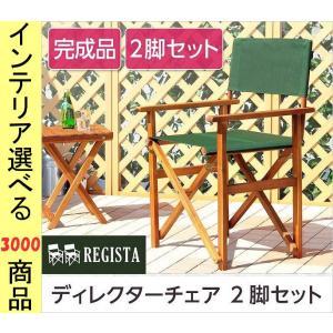 椅子 ガーデンチェア 58×51×87cm ポリエステル 折り畳み式 2脚 グリーン色 HTSH05...