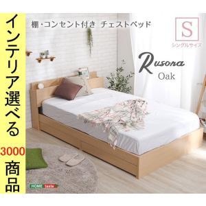 ベッド ミディアムベッド 106.5×213.5×69.5cm 棚・コンセント・引き出し付き フレー...