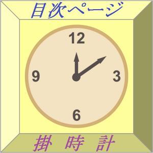 このページは、掛け時計のページを紹介するためのページです。ここでは商品は購入いただけません。商品の選...