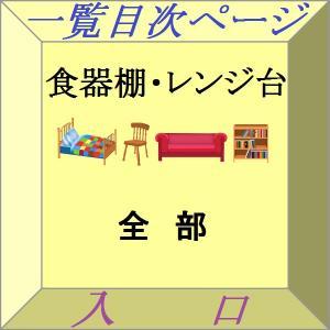 このページは、『食器棚・レンジ台』のページを紹介するためのページです。ここでは商品は購入いただけませ...