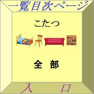 このページは、『こたつ特集』のページを紹介するためのページです。ここでは商品は購入いただけません。商...