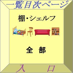 このページは、『棚・シェルフ』のページを紹介するためのページです。ここでは商品は購入いただけません。...