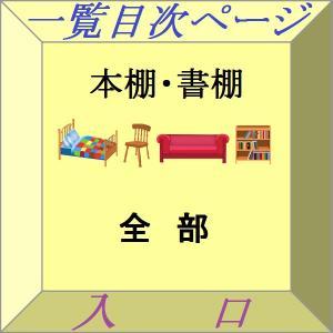 このページは、『本棚・書棚』のページを紹介するためのページです。ここでは商品は購入いただけません。商...