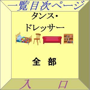 このページは、『タンス・ドレッサー』のページを紹介するためのページです。ここでは商品は購入いただけま...