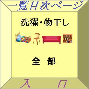 このページは、『洗濯・物干し』のページを紹介するためのページです。ここでは商品は購入いただけません。...