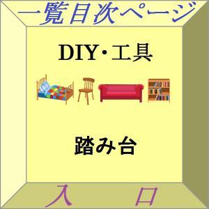 このページは、『DIY・工具』のページを紹介するためのページです。ここでは商品は購入いただけません。...