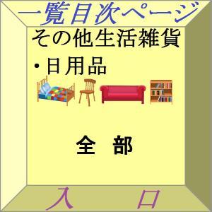 このページは、『その他生活雑貨・日用品』のページを紹介するためのページです。ここでは商品は購入いただ...