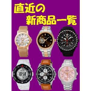 このページは、腕時計『直近の新商品一覧』のページを紹介するためのページです。ここでは商品は購入いただ...