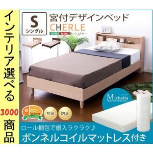 ベッド ミディアムベッド+マットレス 102×214×73cm 棚・コンセント付き ボンネルコイルマット シングル ウォールナット・オーク色 HTWB008FM06Sの写真