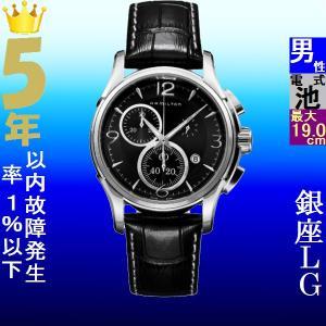 quality design c12b5 64bef ハミルトン 腕時計 メンズ 安いの商品一覧 通販 - Yahoo ...