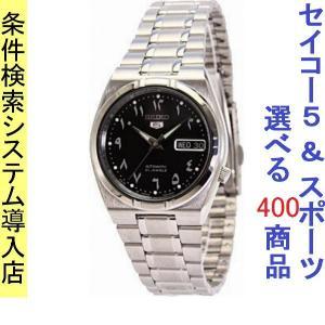 腕時計 メンズ セイコー5(SEIKO5) オートマチック 曜日・日付表示 日本製 ステンレスベルト シルバー/ブラック色 SNK063J5 / 当店再検品済|ginza-luxury