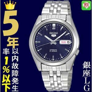 腕時計 メンズ セイコー5(SEIKO5) オートマチック 曜日・日付表示 ステンレスベルト シルバー/ネイビー色 WS88NK357K1 / 当店再検品済=|ginza-luxury