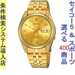 腕時計 メンズ セイコー5(SEIKO5) オートマチック 曜日・日付表示 ステンレスベルト ゴールド/ゴールド色 WS88NK366K1 / 当店再検品済=|ginza-luxury