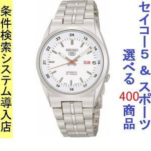 腕時計 メンズ セイコー5(SEIKO5) オートマチック 曜日・日付表示 日本製 ステンレスベルト シルバー/ホワイト色 WS88NK559J1 / 当店再検品済|ginza-luxury