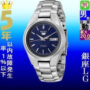 腕時計 メンズ セイコー5(SEIKO5) オートマチック 曜日・日付表示 ステンレスベルト シルバー/ネイビー色 WS88NK603K1 / 当店再検品済|ginza-luxury