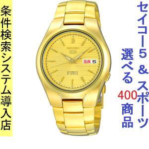 腕時計 メンズ セイコー5(SEIKO5) オートマチック 曜日・日付表示 ステンレスベルト ゴールド/ゴールド色 WS88NK610K1 / 当店再検品済|ginza-luxury