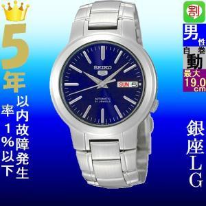腕時計 メンズ セイコー5(SEIKO5) オートマチック 曜日・日付表示 ステンレスベルト シルバー/ブルー色 WS88NKA05K1 / 当店再検品済|ginza-luxury