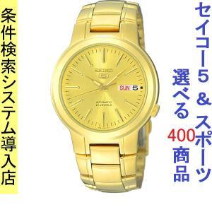 腕時計 メンズ セイコー5(SEIKO5) オートマチック 曜日・日付表示 ステンレスベルト ゴールド/ゴールド色 WS88NKA10K1 / 当店再検品済|ginza-luxury