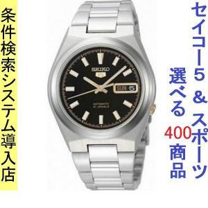 腕時計 メンズ セイコー5(SEIKO5) オートマチック 曜日・日付表示 日本製 ステンレスベルト シルバー/ブラック×ゴールド色 WS88NKC57J1 / 当店再検品済|ginza-luxury