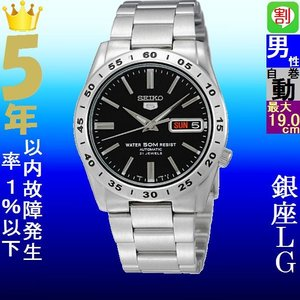 腕時計 メンズ セイコー5(SEIKO5) オートマチック 曜日・日付表示 日本製 ステンレスベルト シルバー/ブラック色 WS88NKE01J1 / 当店再検品済|ginza-luxury