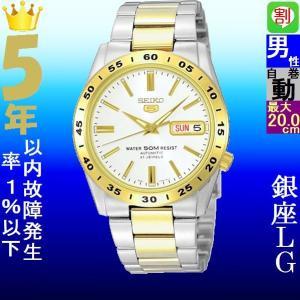 腕時計 メンズ セイコー5(SEIKO5) オートマチック 曜日・日付表示 ステンレスベルト シルバー×ゴールド/ホワイト色 WS88NKE04K1 / 当店再検品済|ginza-luxury