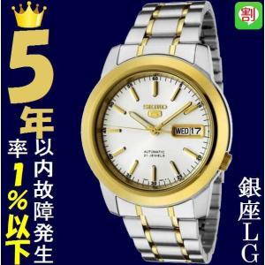 腕時計 メンズ セイコー5(SEIKO5) オートマチック 曜日・日付表示 日本製 ステンレスベルト シルバー/ホワイト×ゴールド色 WS88NKE54J1 / 当店再検品済|ginza-luxury