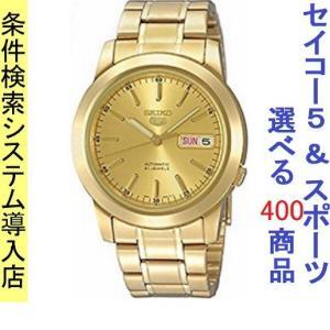 腕時計 メンズ セイコー5(SEIKO5) オートマチック 曜日・日付表示 ステンレスベルト ゴールド/ゴールド色 WS88NKE56K1 / 当店再検品済|ginza-luxury