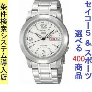 腕時計 メンズ セイコー5(SEIKO5) オートマチック 曜日・日付表示 日本製 ステンレスベルト シルバー/ホワイト色 WS88NKE57J1 / 当店再検品済 ginza-luxury