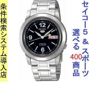 腕時計 メンズ セイコー5(SEIKO5) オートマチック 曜日・日付表示 日本製 ステンレスベルト シルバー/ネイビー色 WS88NKE61J1 / 当店再検品済 ginza-luxury