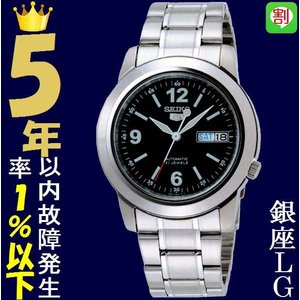 腕時計 メンズ セイコー5(SEIKO5) オートマチック 曜日・日付表示 日本製 ステンレスベルト シルバー/ブラック色 WS88NKE63J1 / 当店再検品済|ginza-luxury