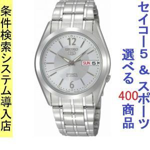 腕時計 メンズ セイコー5(SEIKO5) オートマチック 曜日・日付表示 日本製 ステンレスベルト シルバー/シルバー色 WS88NKE97J1 / 当店再検品済|ginza-luxury
