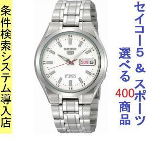 腕時計 メンズ セイコー5(SEIKO5) オートマチック 曜日・日付表示 日本製 ステンレスベルト シルバー/ホワイト色 WS88NKG17J1 / 当店再検品済|ginza-luxury
