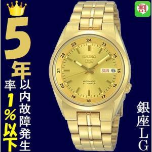 腕時計 メンズ セイコー5(SEIKO5) オートマチック 曜日・日付表示 日本製 ステンレスベルト ゴールド/ゴールド色 WS88NKG26J1 / 当店再検品済 ginza-luxury