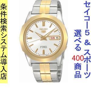 腕時計 メンズ セイコー5ドレス(SEIKO5 DRESS) オートマチック 曜日・日付表示 日本製 12角形 ステンレスベルト シルバー/ホワイト×ゴールド色 WS88NKG84J1|ginza-luxury