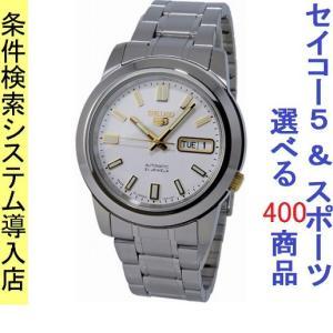 腕時計 メンズ セイコー5(SEIKO5) オートマチック 曜日・日付表示 日本製 ステンレスベルト シルバー/ホワイト×ゴールド色 WS88NKK07J1 / 当店再検品済|ginza-luxury