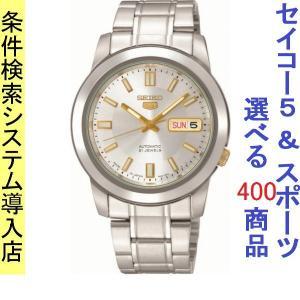 腕時計 メンズ セイコー5(SEIKO5) オートマチック 曜日・日付表示 ステンレスベルト シルバー/シルバー×ゴールド色 WS88NKK09K1 / 当店再検品済|ginza-luxury
